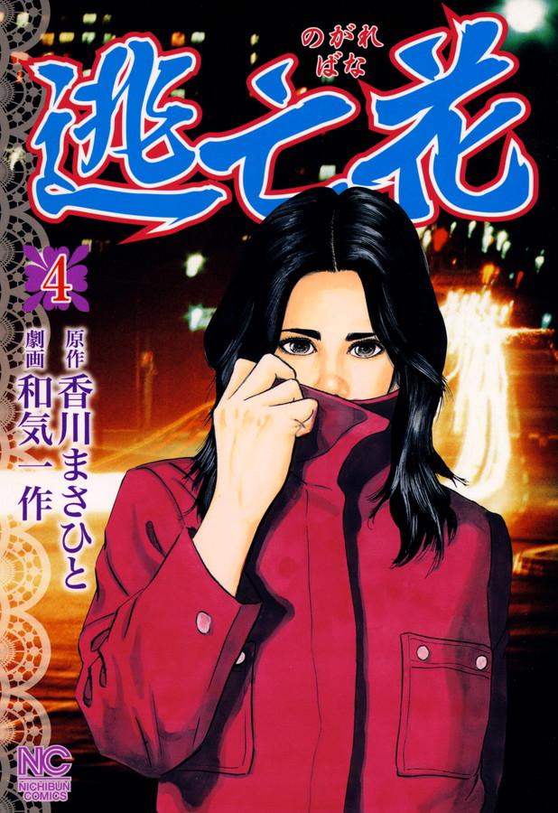 逃亡花(第4巻)