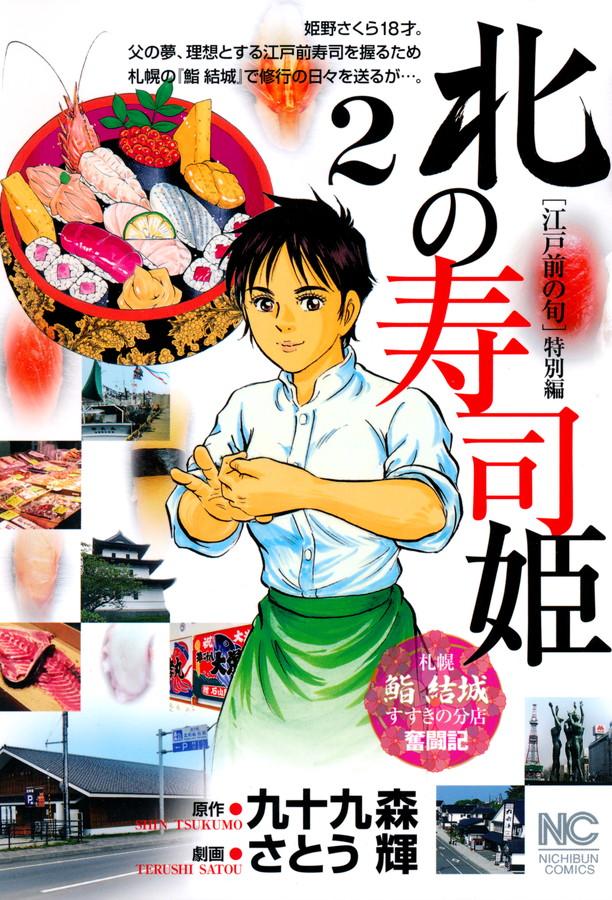 北の寿司姫 [江戸前の旬]特別編(第2巻)