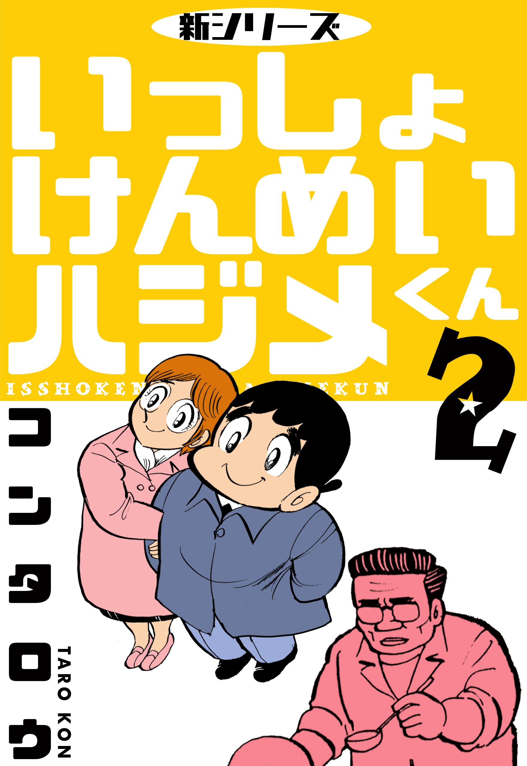 新シリーズ いっしょけんめいハジメくん(第2巻)