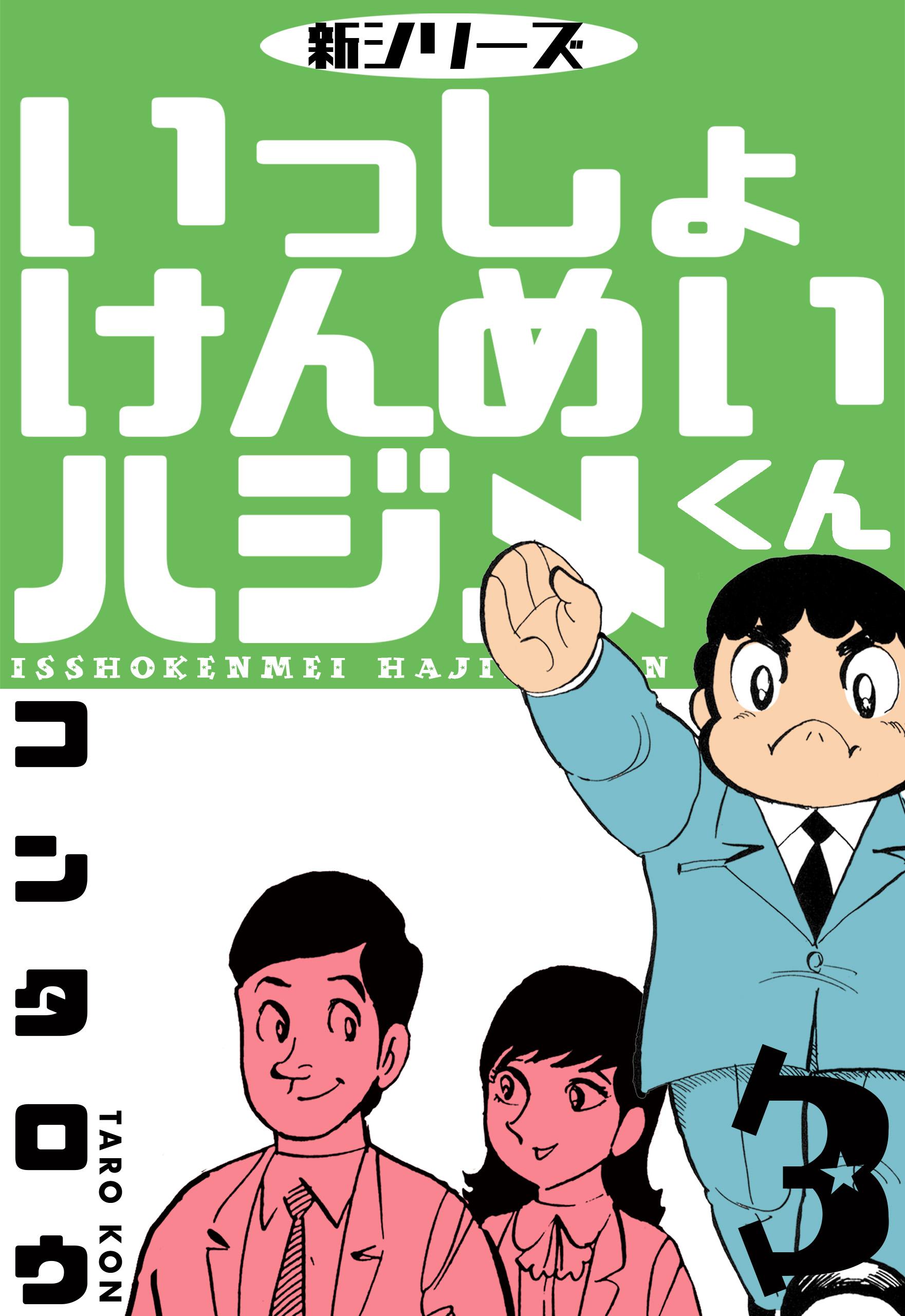 新シリーズ いっしょけんめいハジメくん(第3巻)