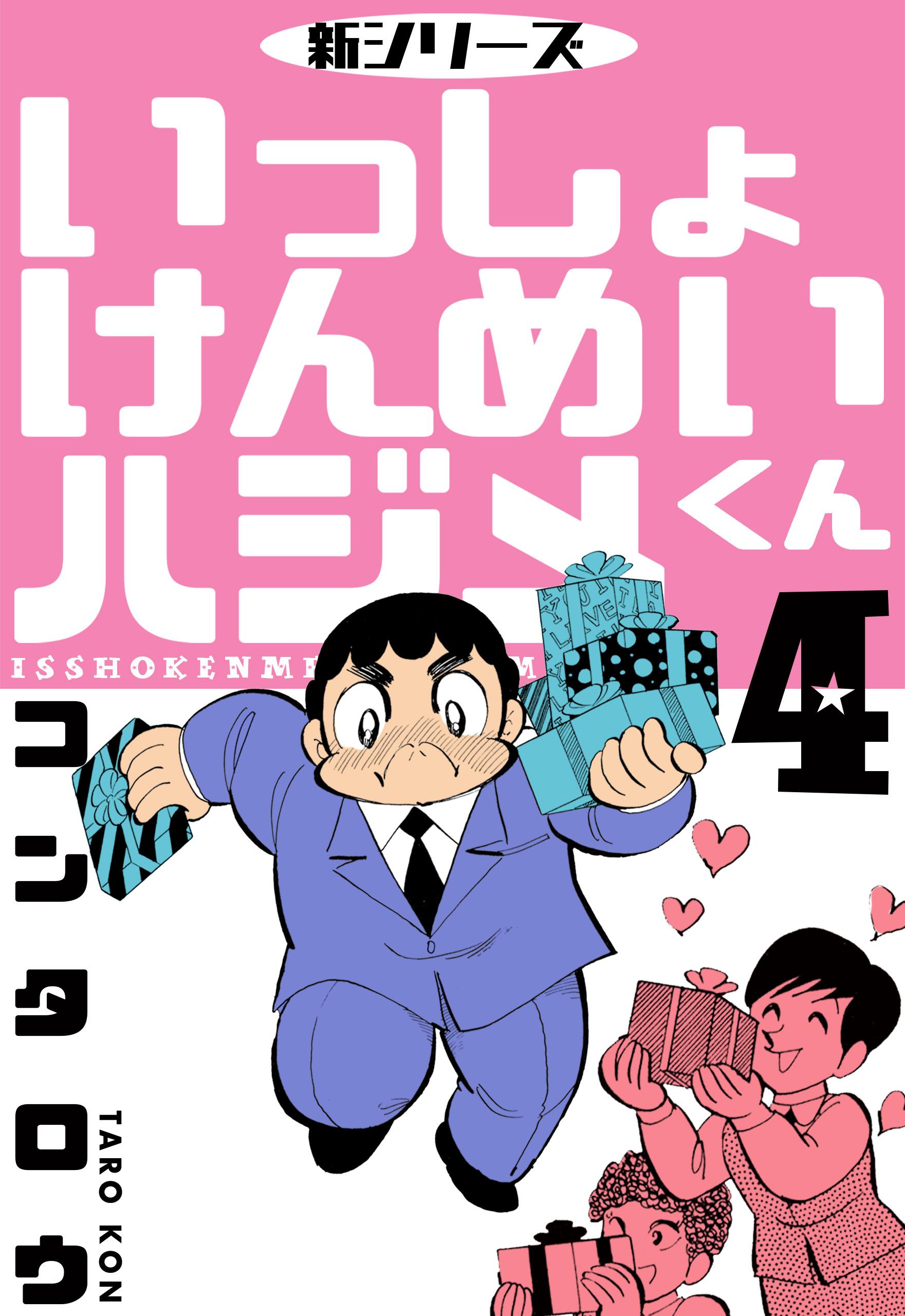 新シリーズ いっしょけんめいハジメくん(第4巻)