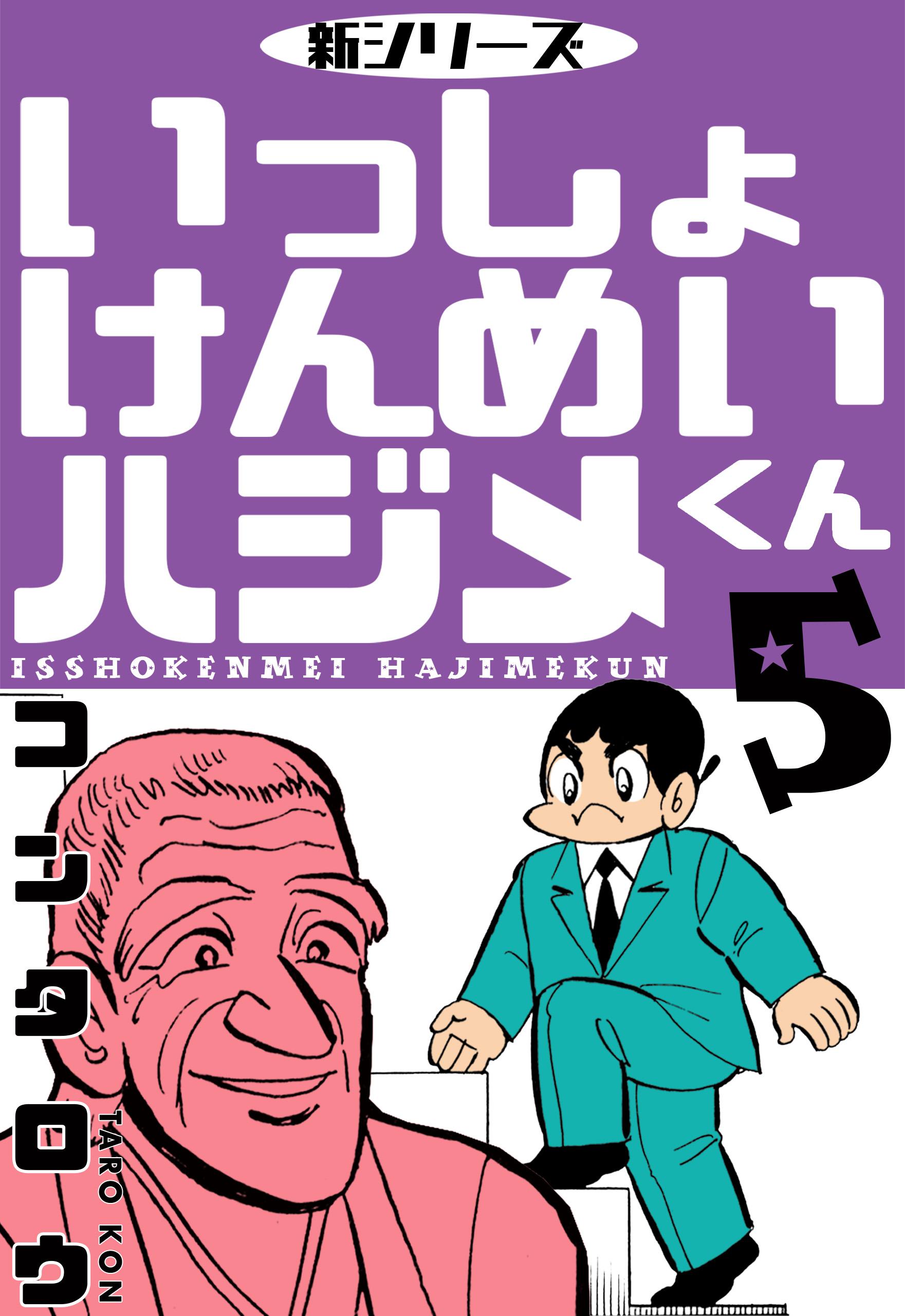 新シリーズ いっしょけんめいハジメくん(第5巻)