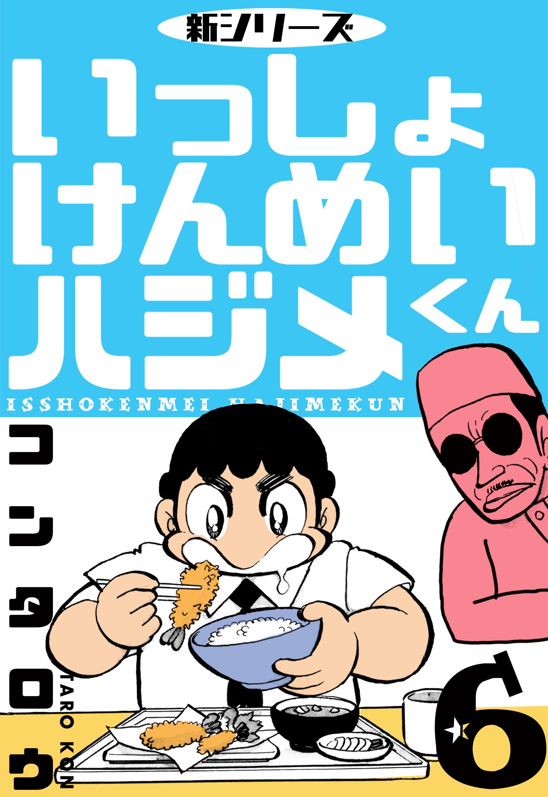 新シリーズ いっしょけんめいハジメくん(第6巻)