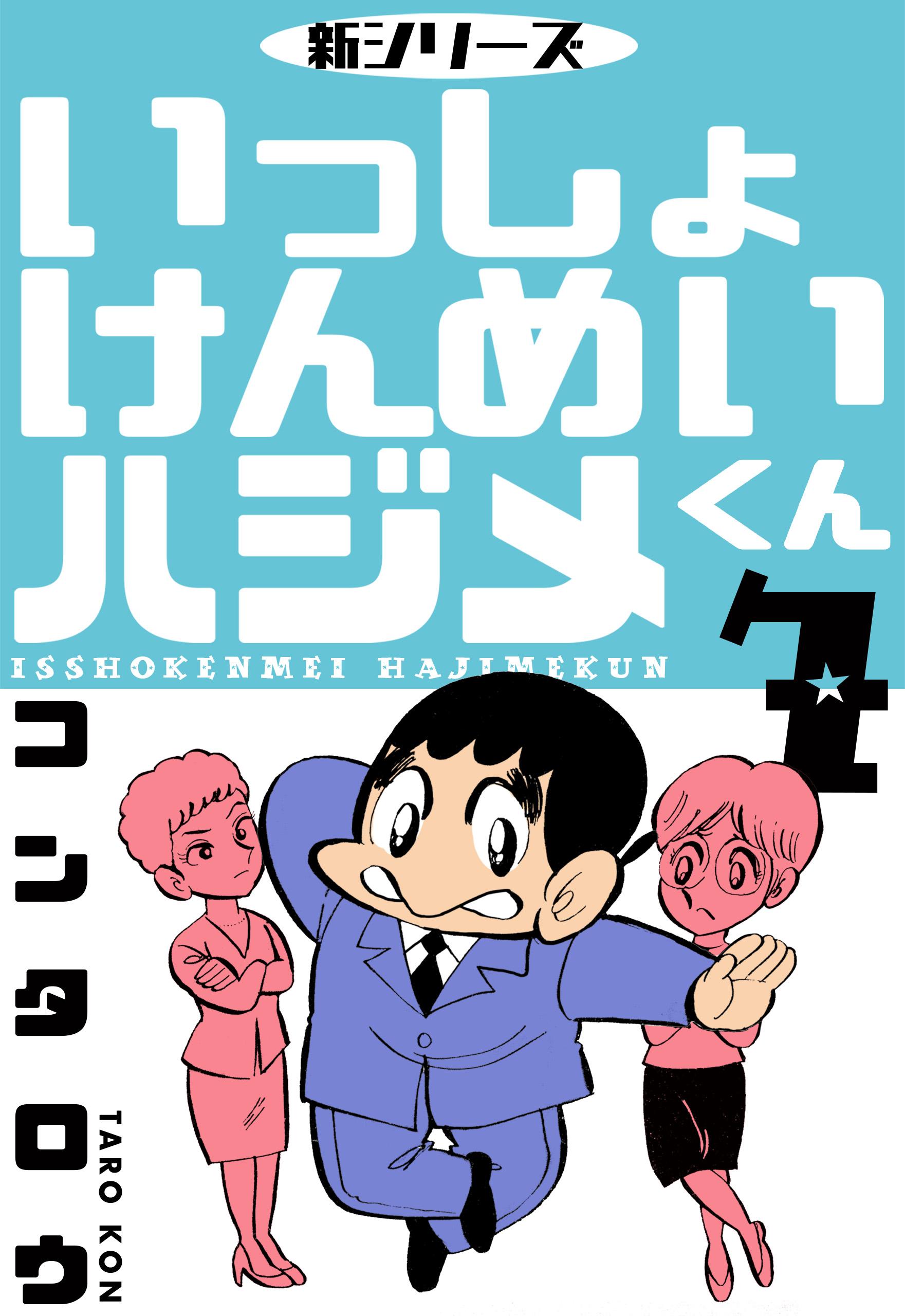 新シリーズ いっしょけんめいハジメくん(第7巻)