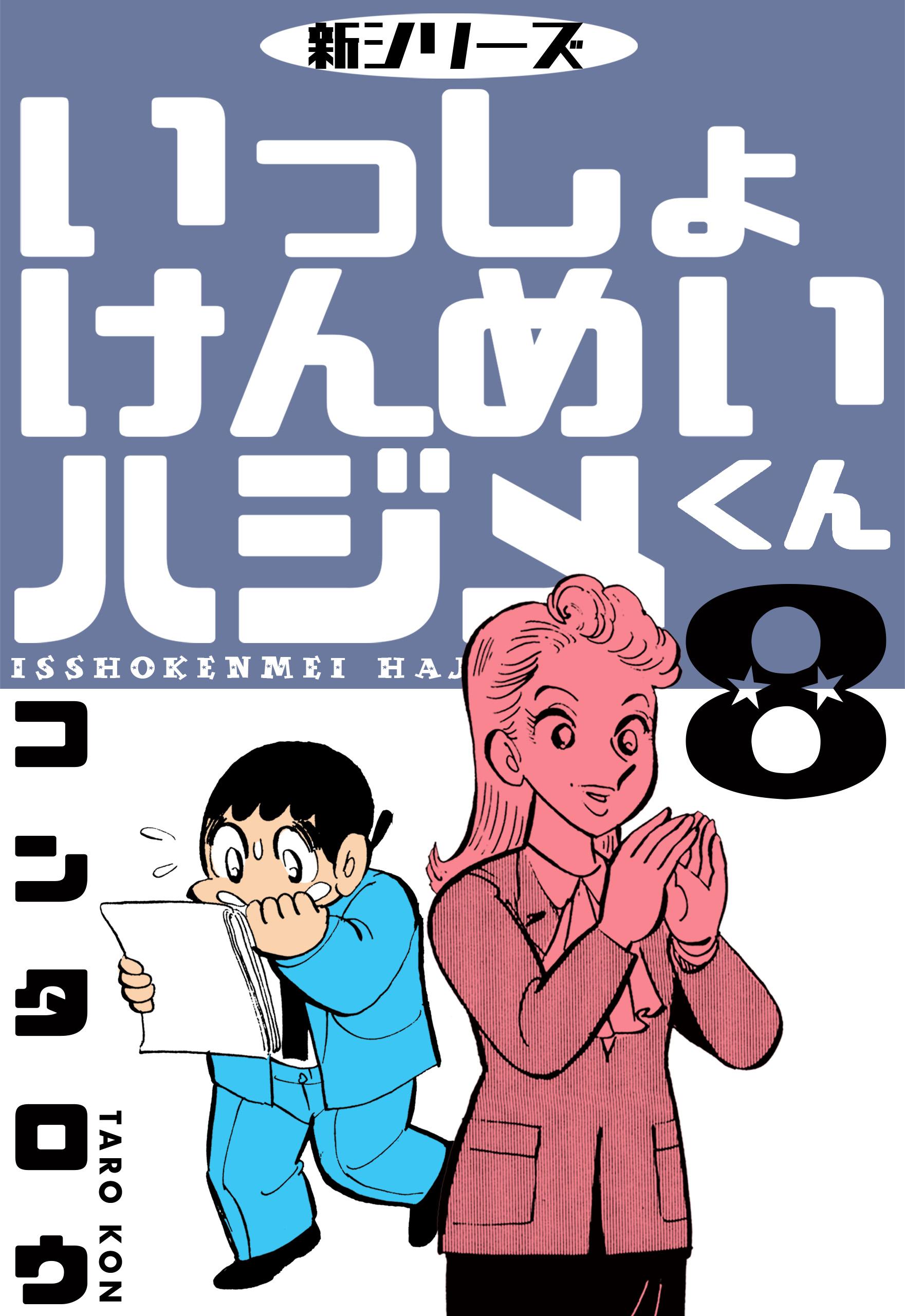 新シリーズ いっしょけんめいハジメくん(第8巻)
