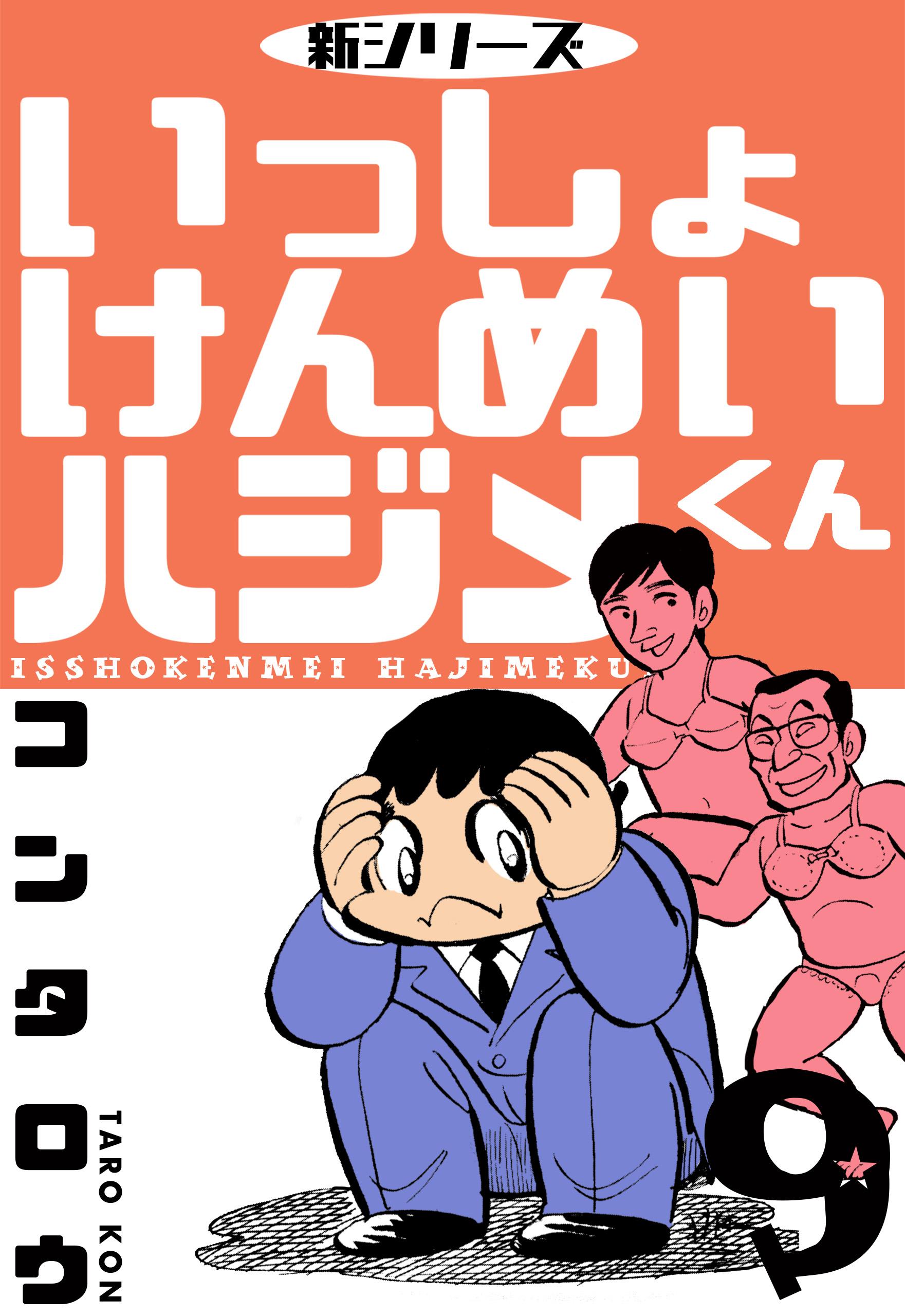 新シリーズ いっしょけんめいハジメくん(第9巻)