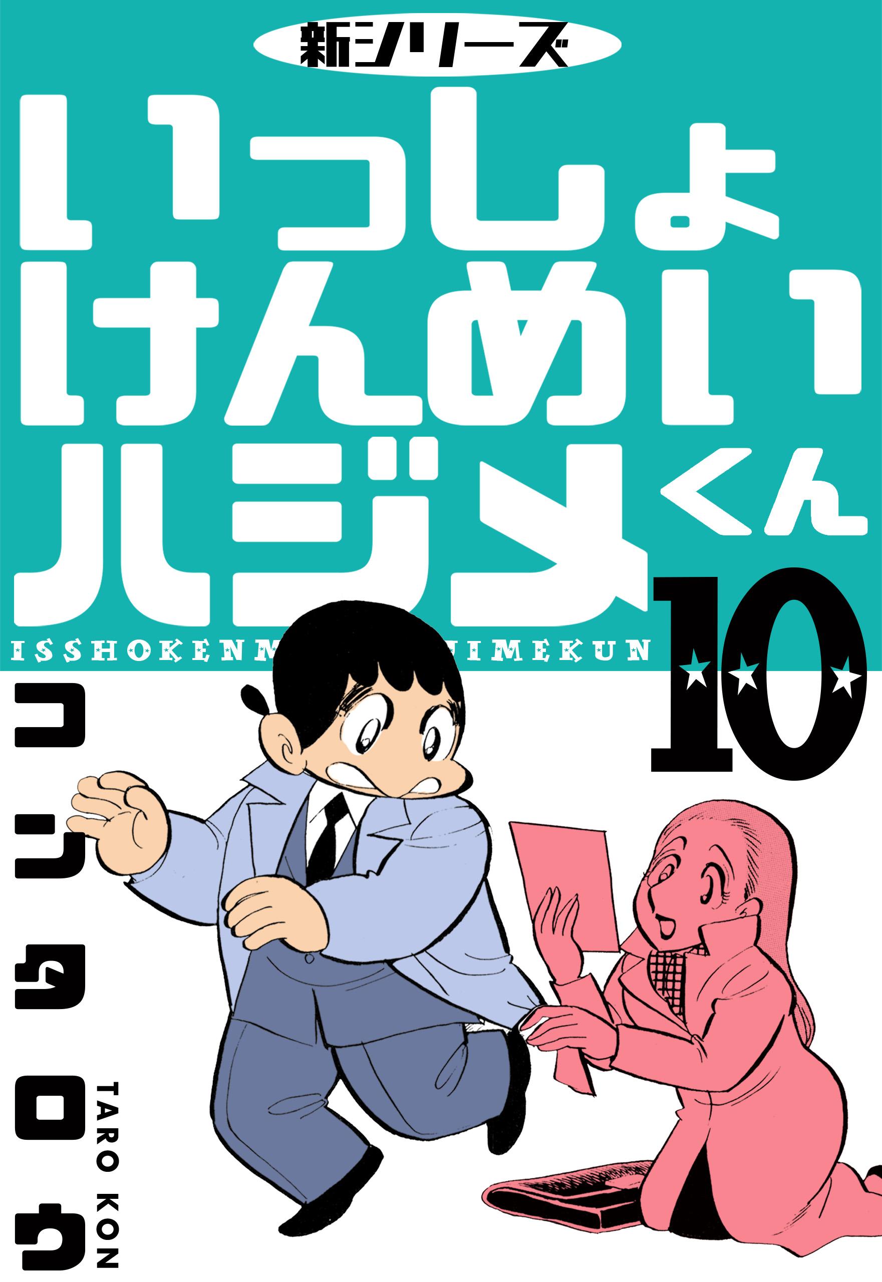 新シリーズ いっしょけんめいハジメくん(第10巻)