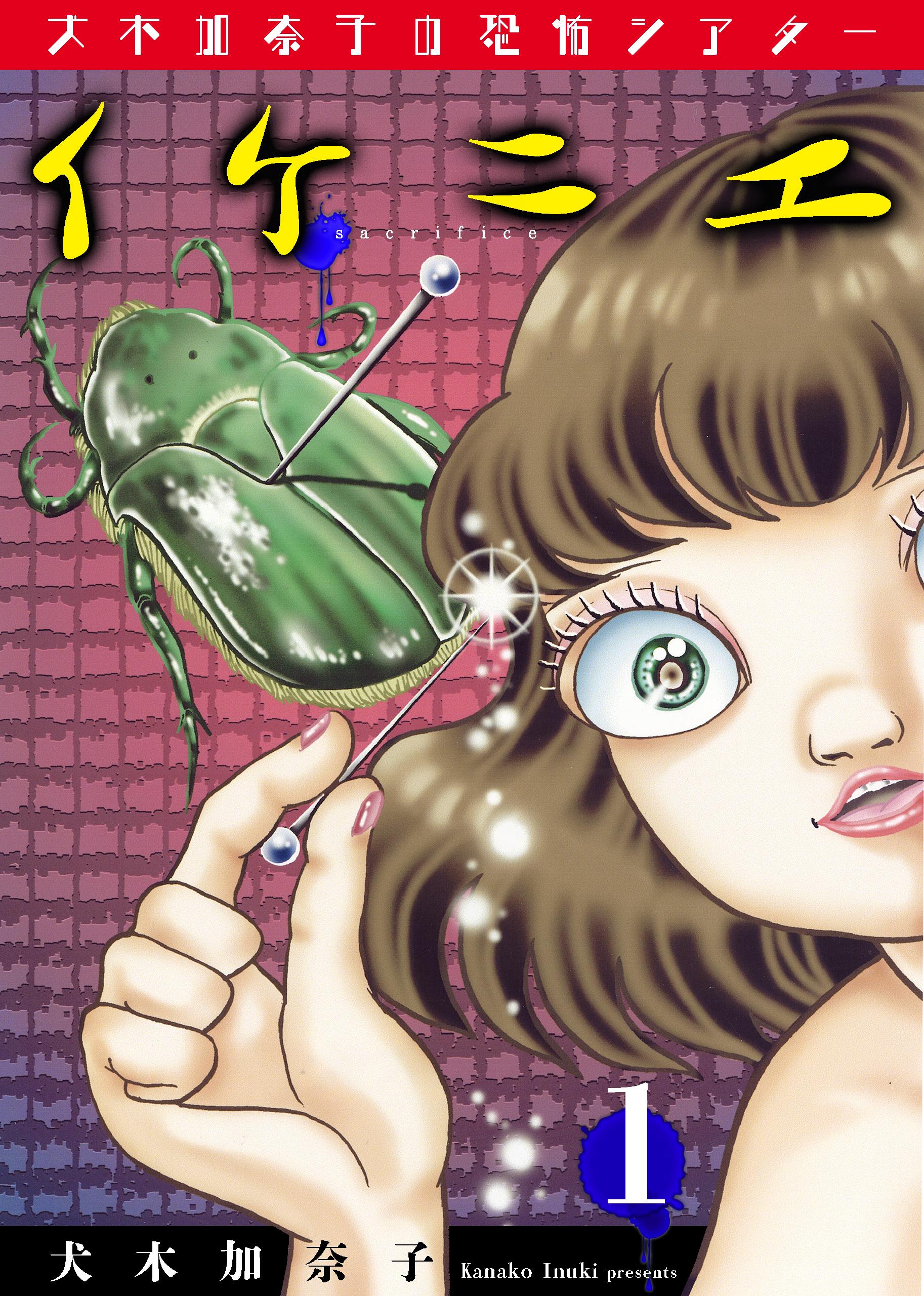 犬木加奈子の恐怖シアター(第3巻)