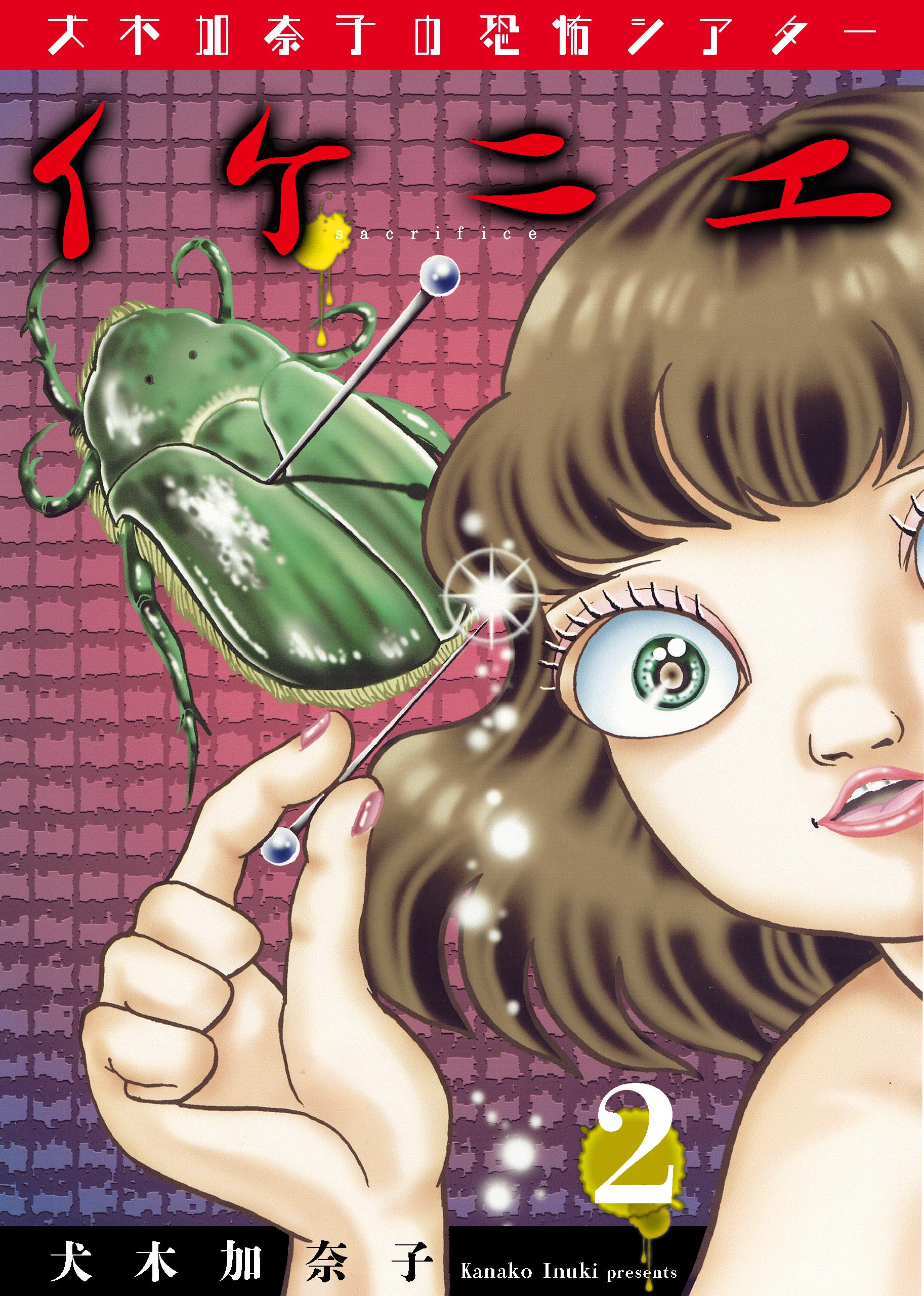 犬木加奈子の恐怖シアター(第4巻)