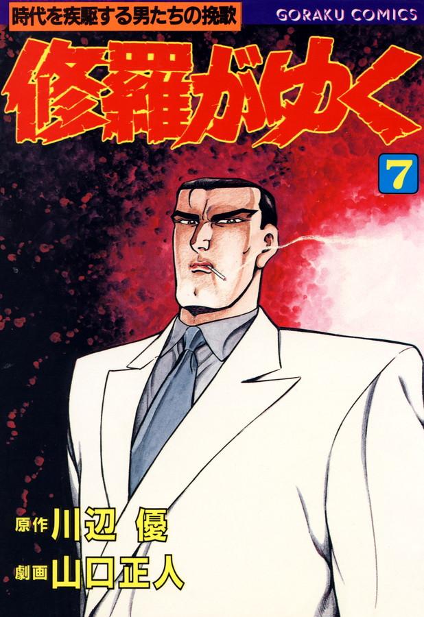 修羅がゆく(第7巻)