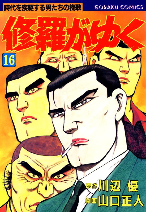 修羅がゆく(第16巻)
