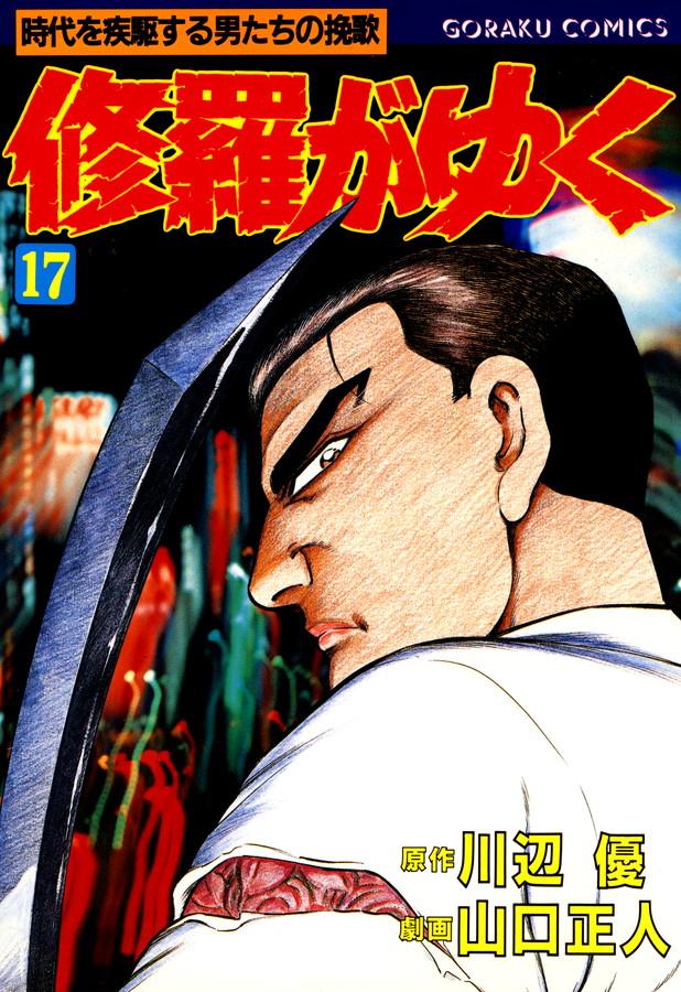 修羅がゆく(第17巻)