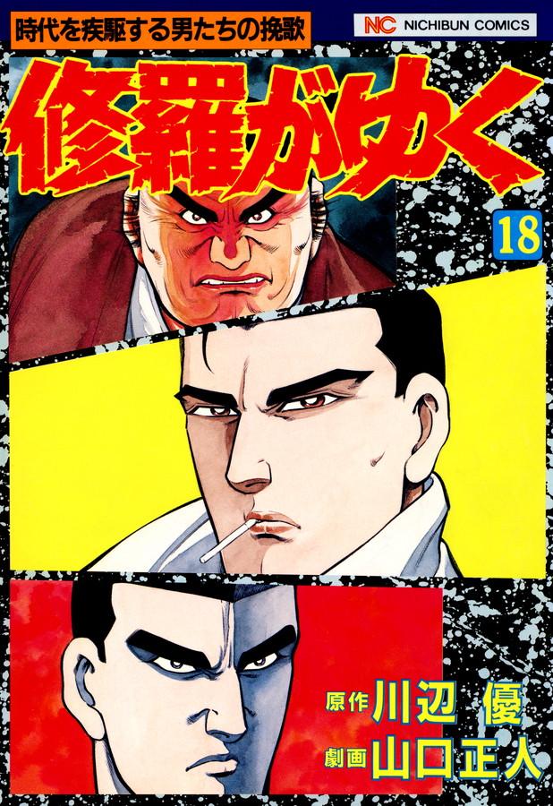 修羅がゆく(第18巻)