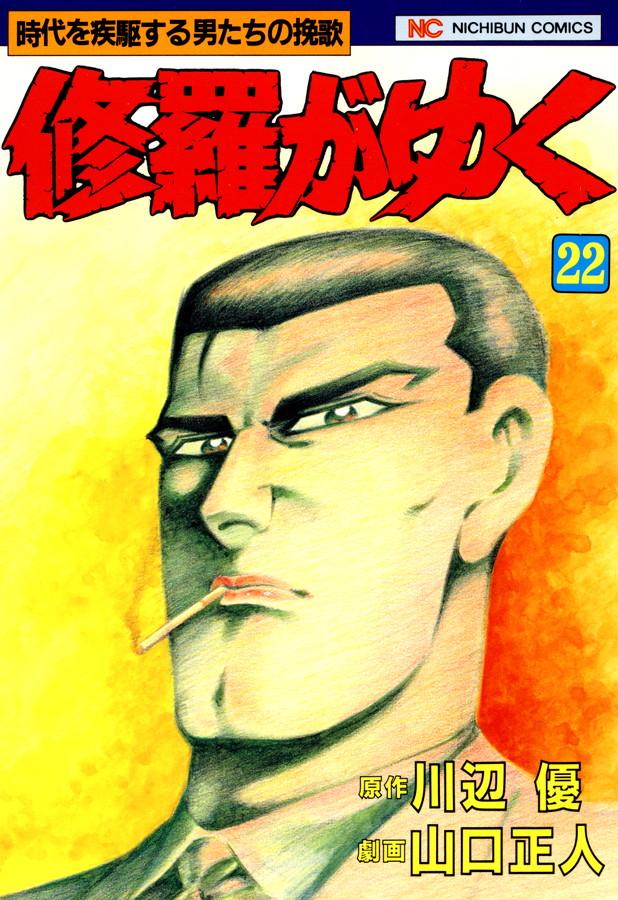 修羅がゆく(第22巻)