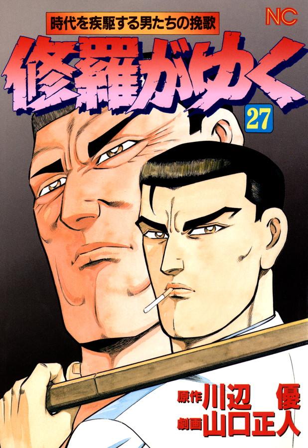 修羅がゆく(第27巻)