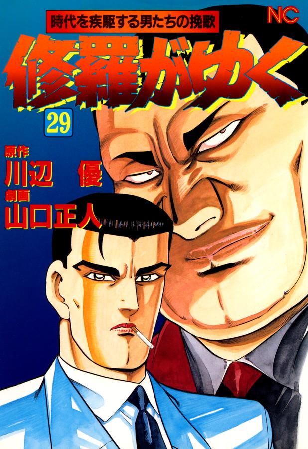 修羅がゆく(第29巻)