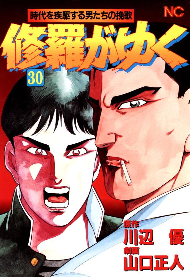 修羅がゆく(第30巻)