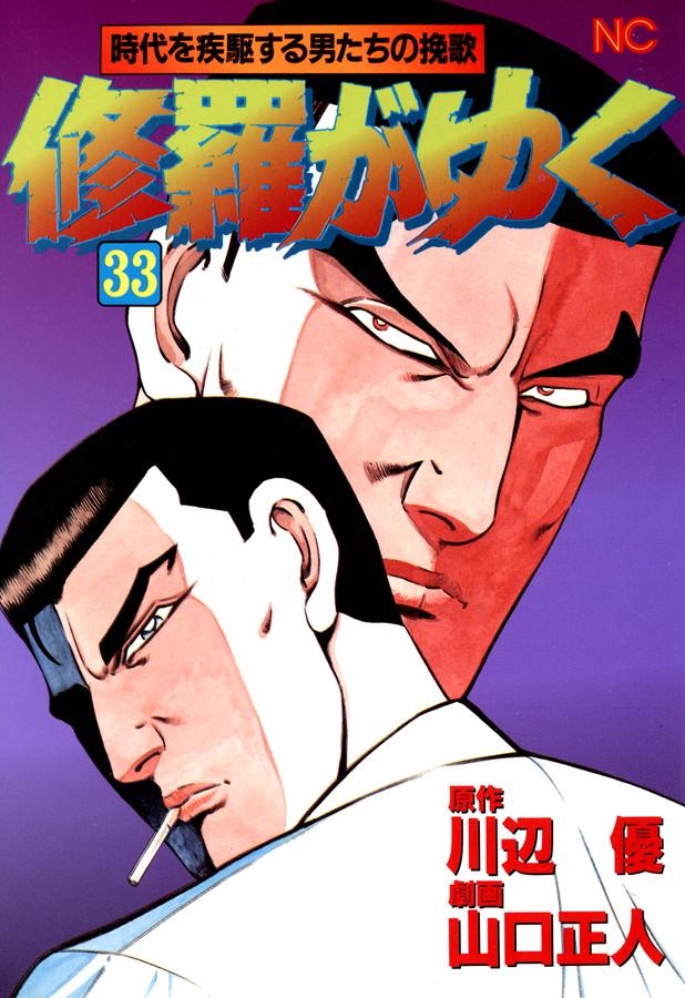修羅がゆく(第32巻)