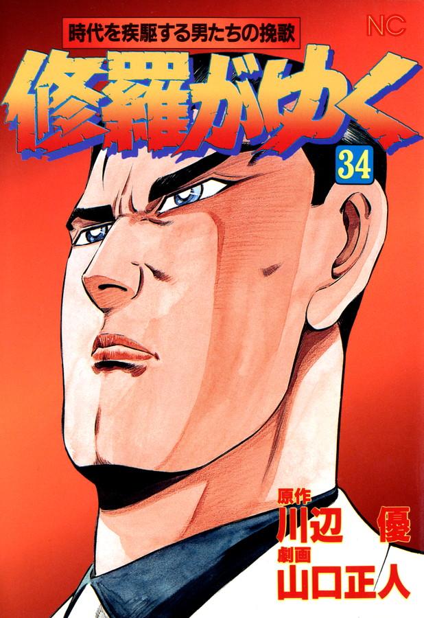 修羅がゆく(第34巻)