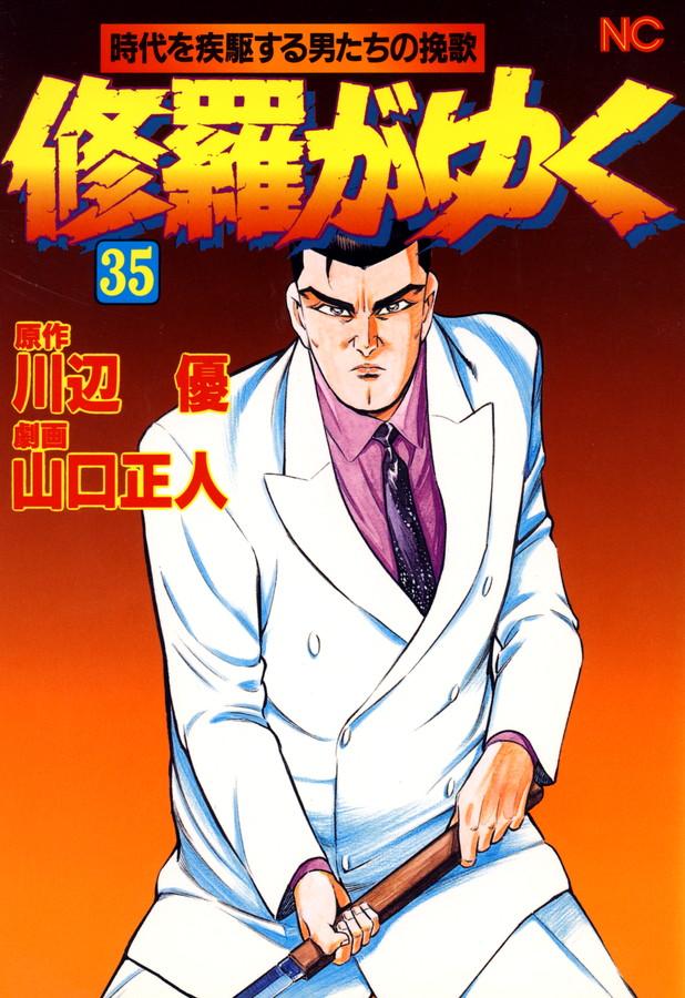 修羅がゆく(第35巻)
