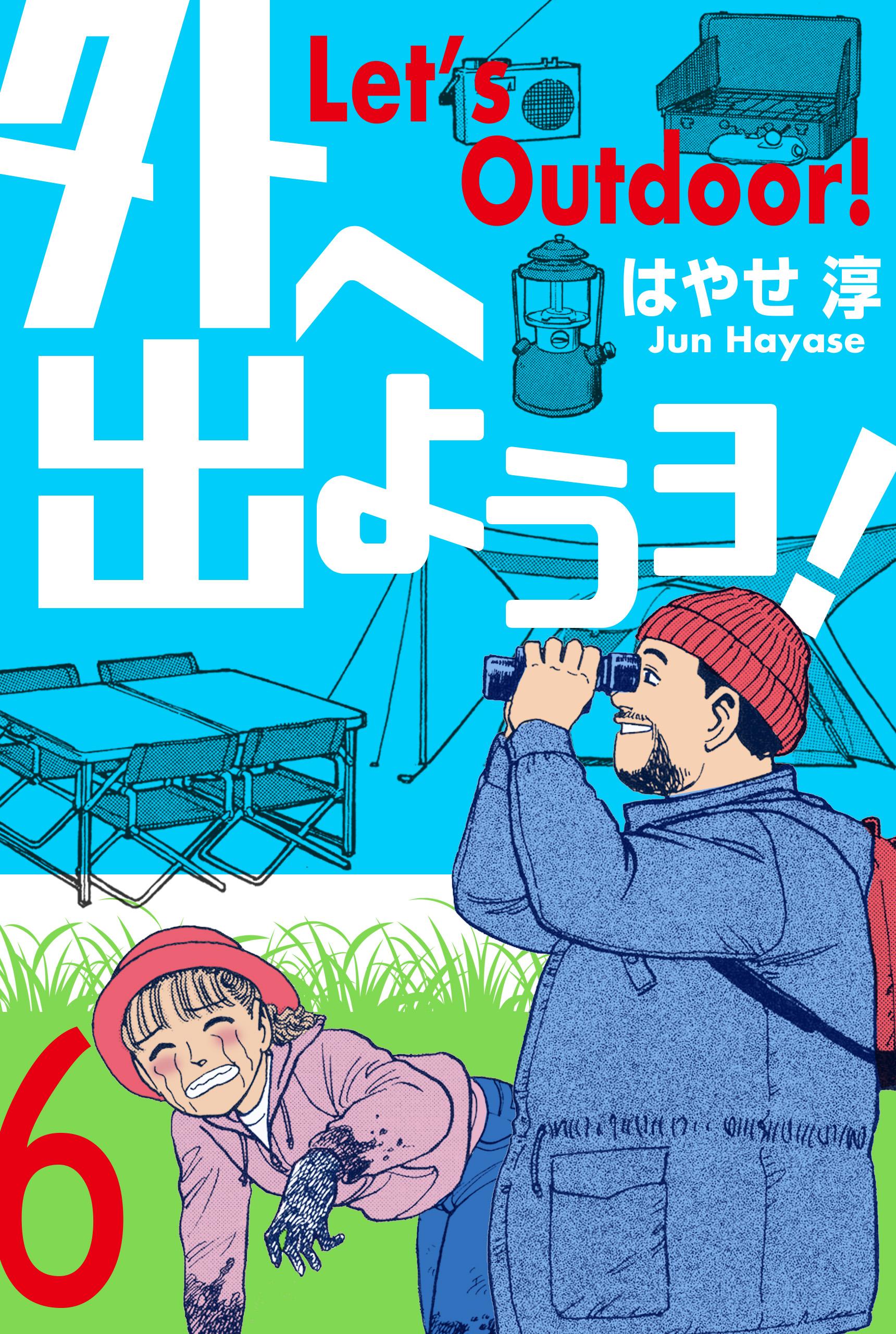 外へ出ようヨ!(第6巻)