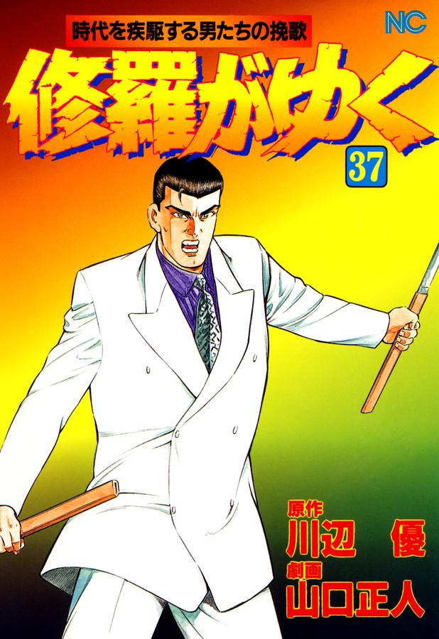 修羅がゆく(第37巻)