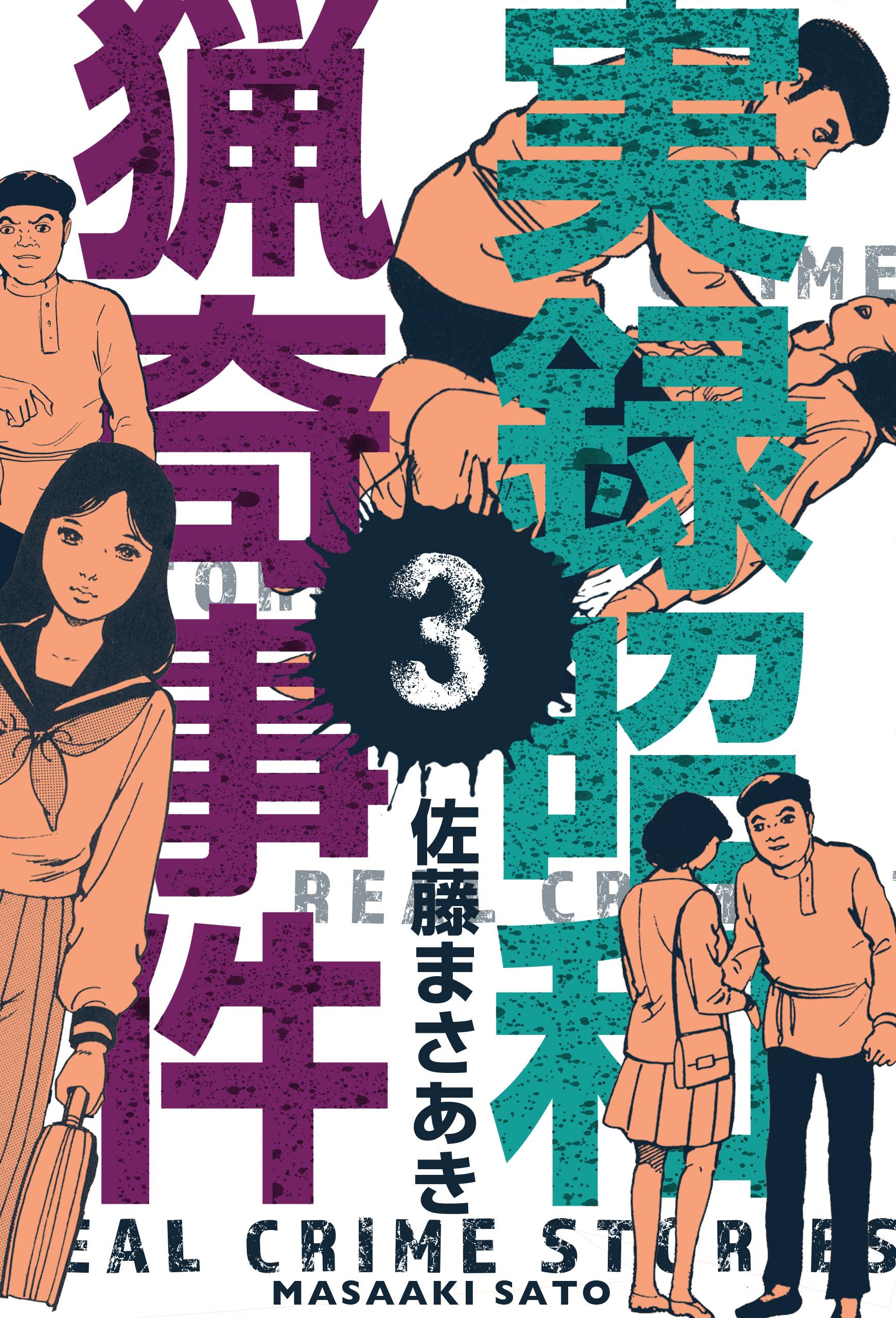 実録昭和猟奇事件(第3巻)
