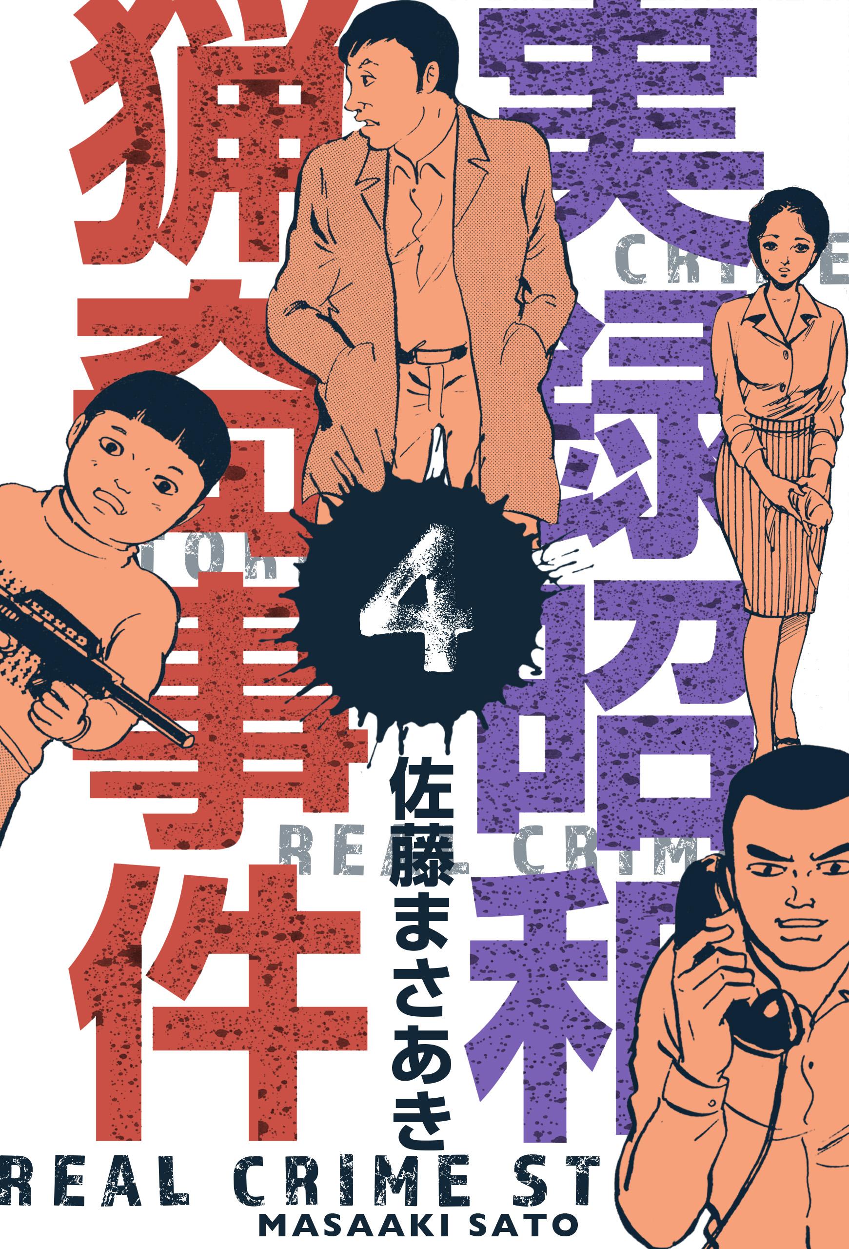実録昭和猟奇事件(第4巻)