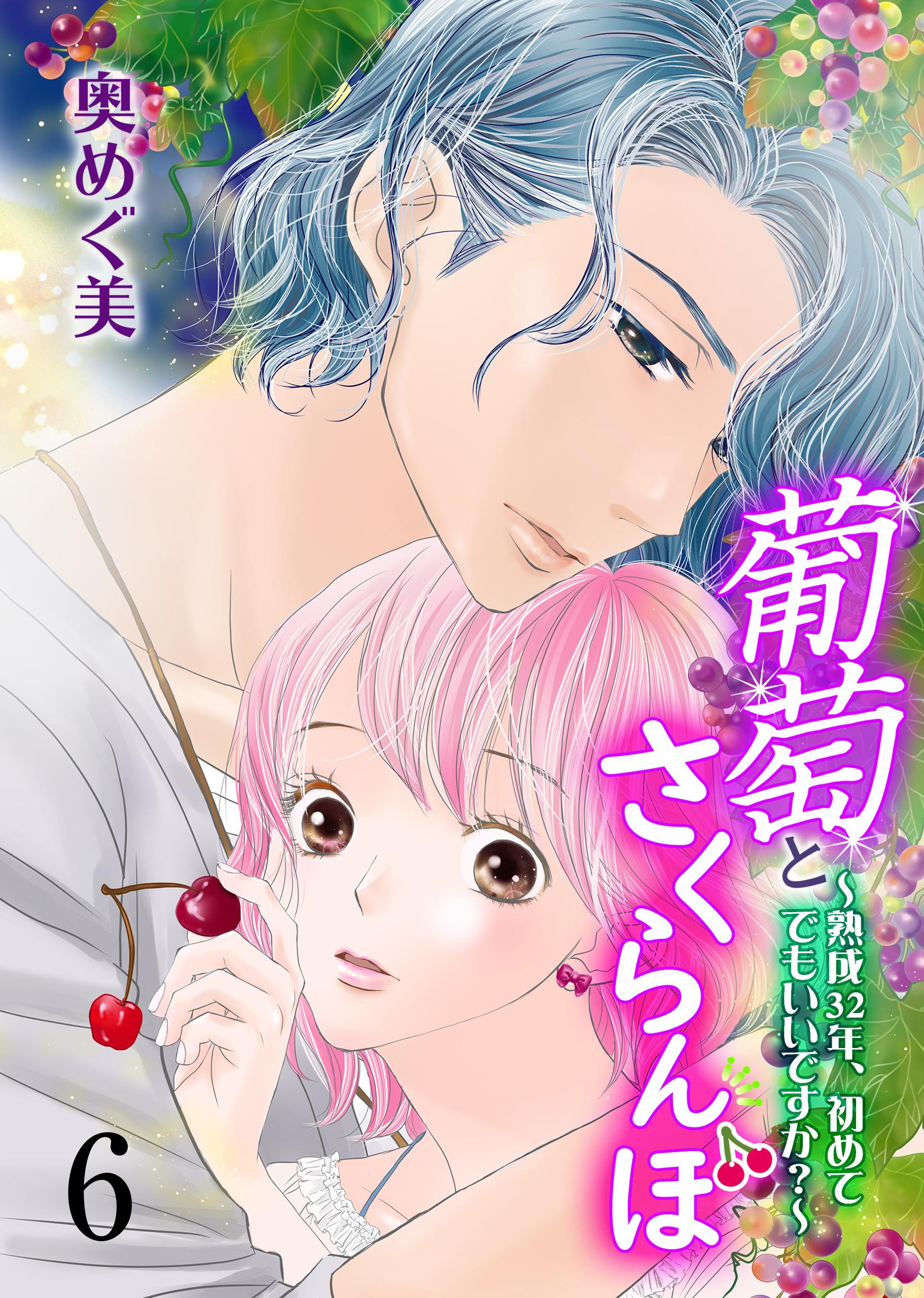 葡萄とさくらんぼ~熟成32年、初めてでもいいですか?~(第6巻)