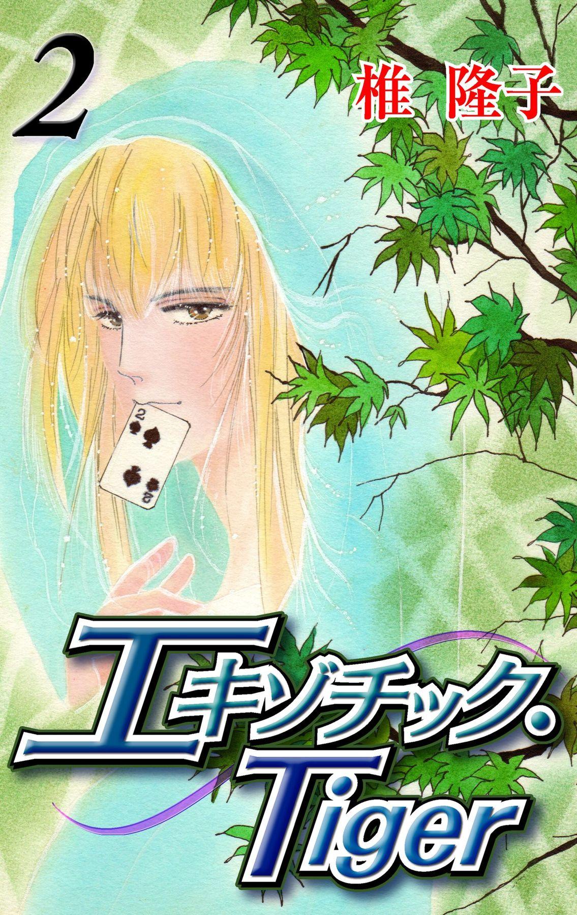 エキゾチック・Tiger(第2巻)