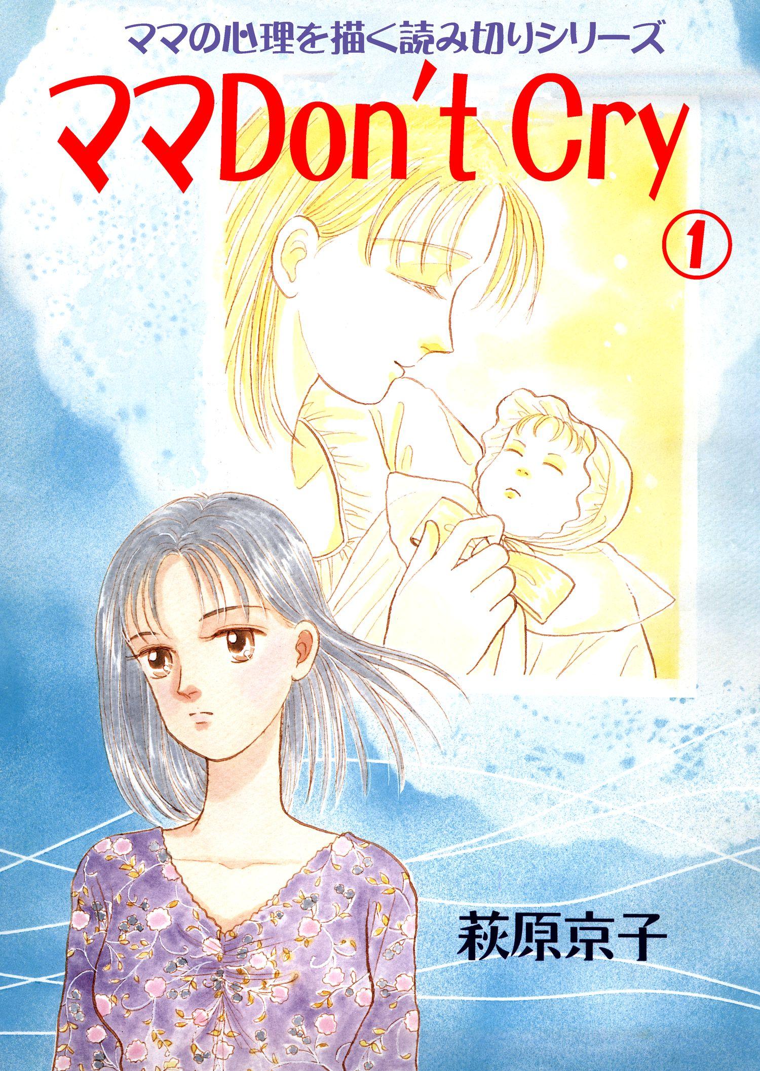 ママDon't Cry(第1巻)