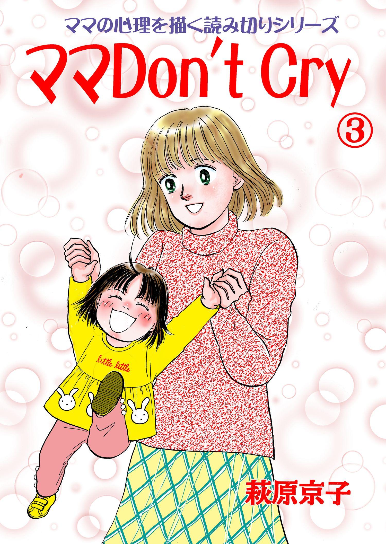 ママDon't Cry(第3巻)