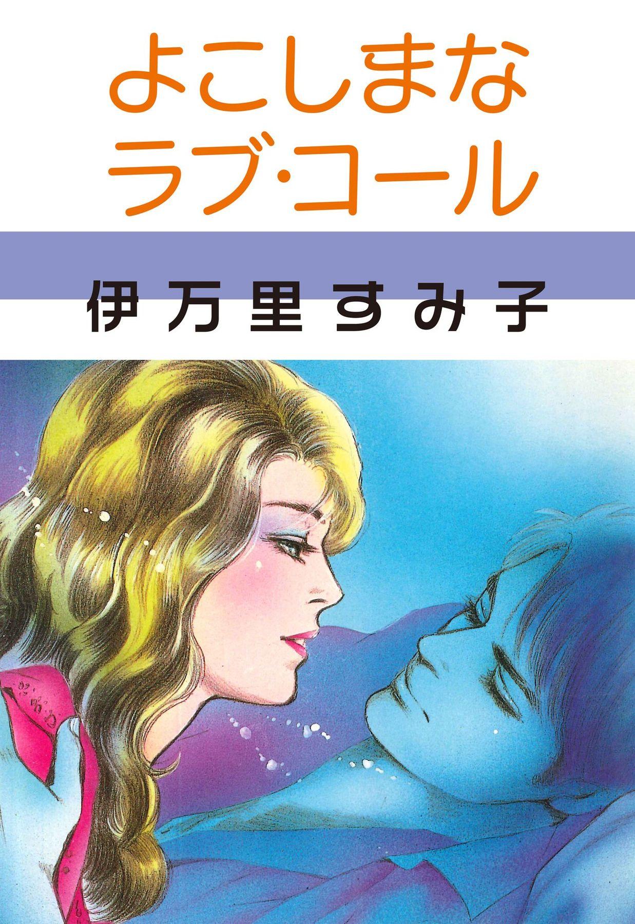 よこしまなラブ・コール(第1巻)
