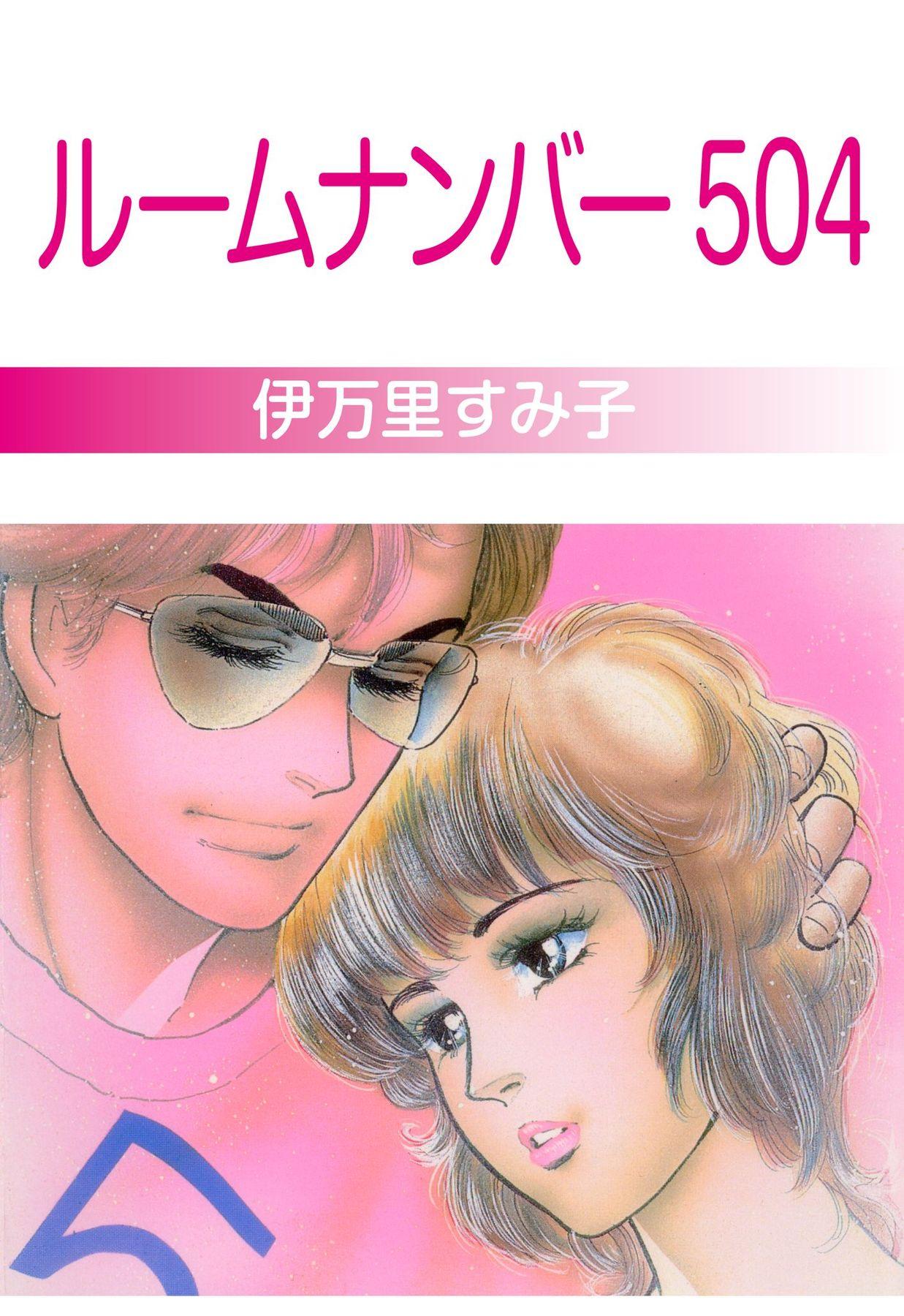 ルームナンバー504(第1巻)