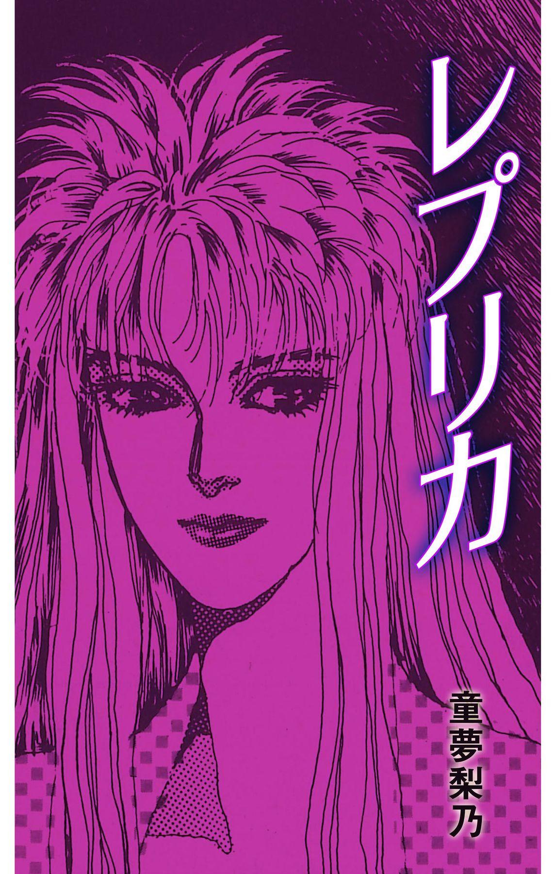 レプリカ(第1巻)
