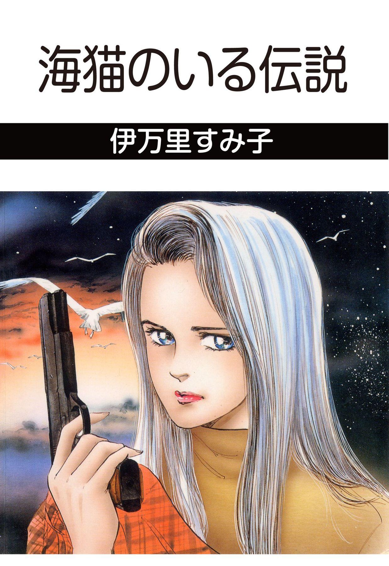 海猫のいる伝説(第1巻)