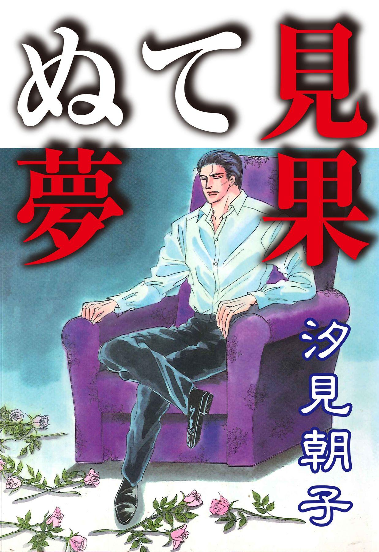 見果てぬ夢(第1巻)