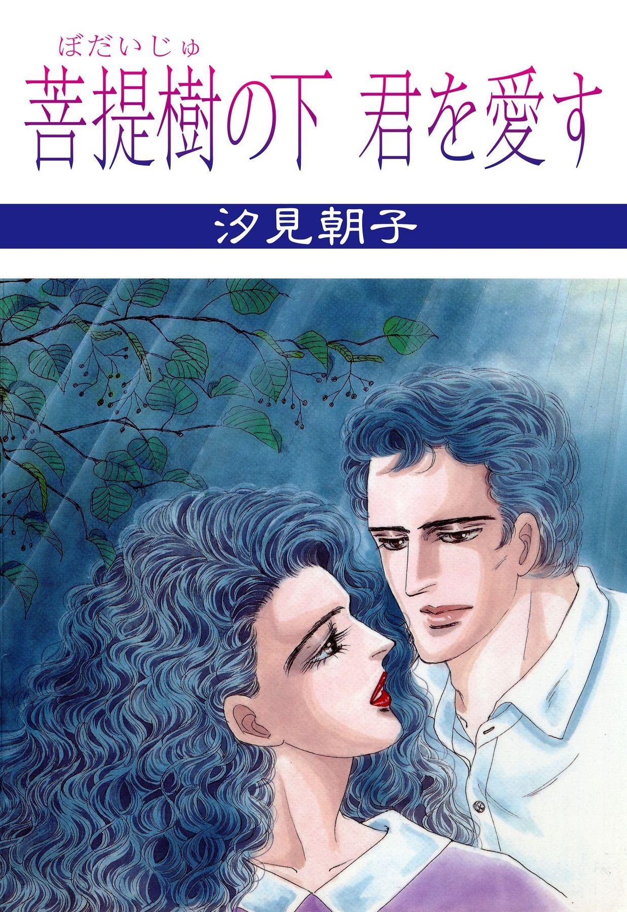 菩提樹の下君を愛す(第1巻)