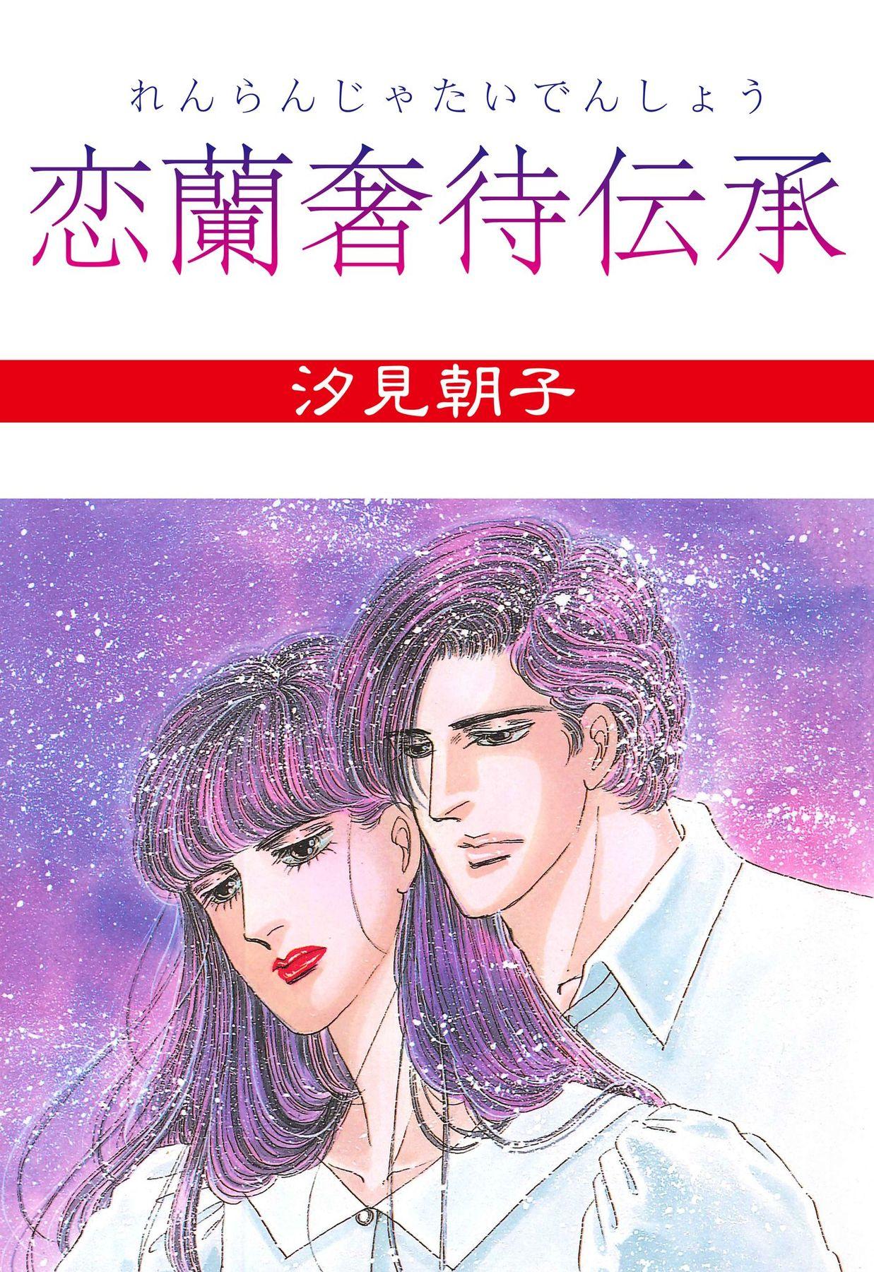 恋蘭奢待伝承(第1巻)