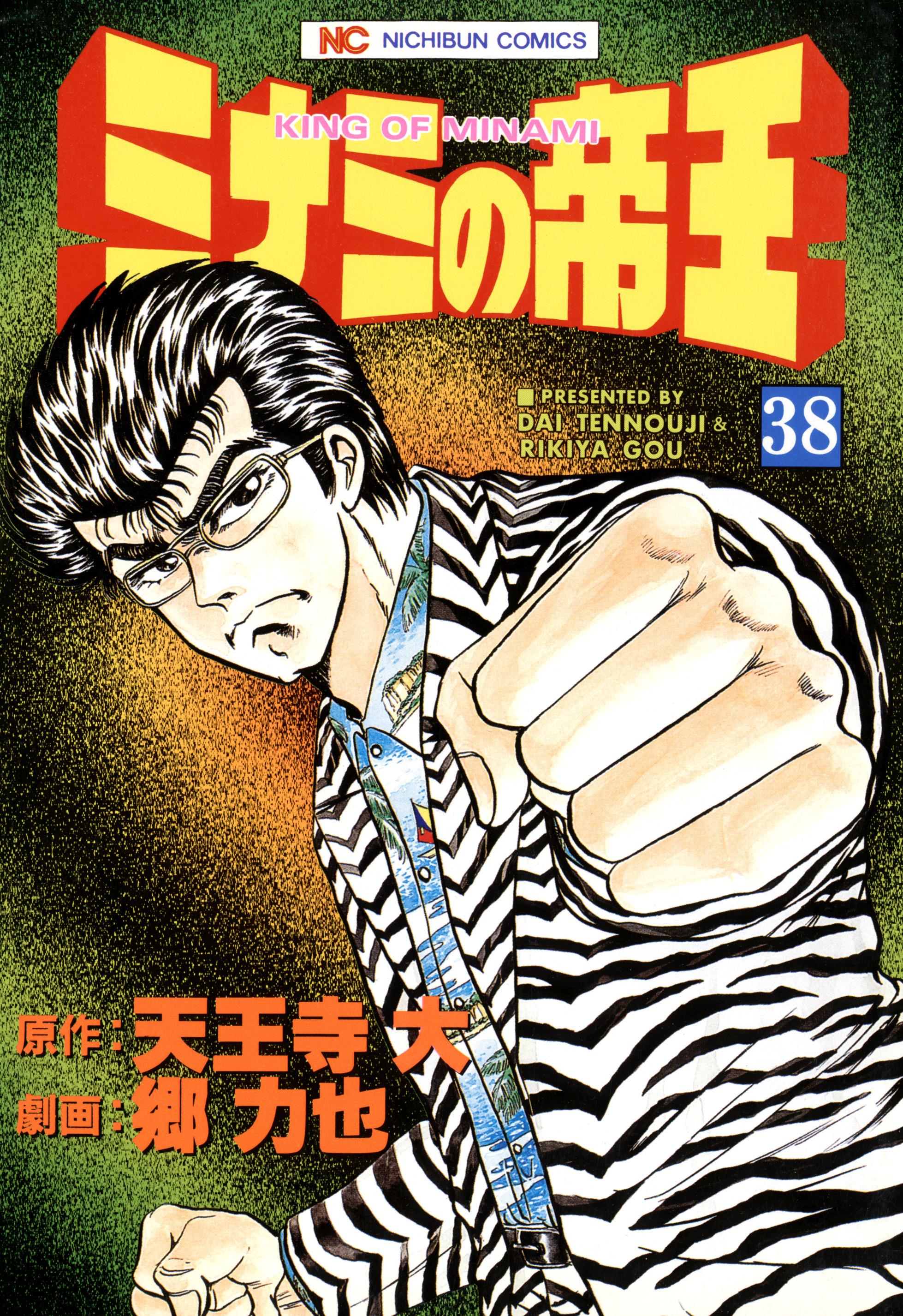 ミナミの帝王(第38巻)