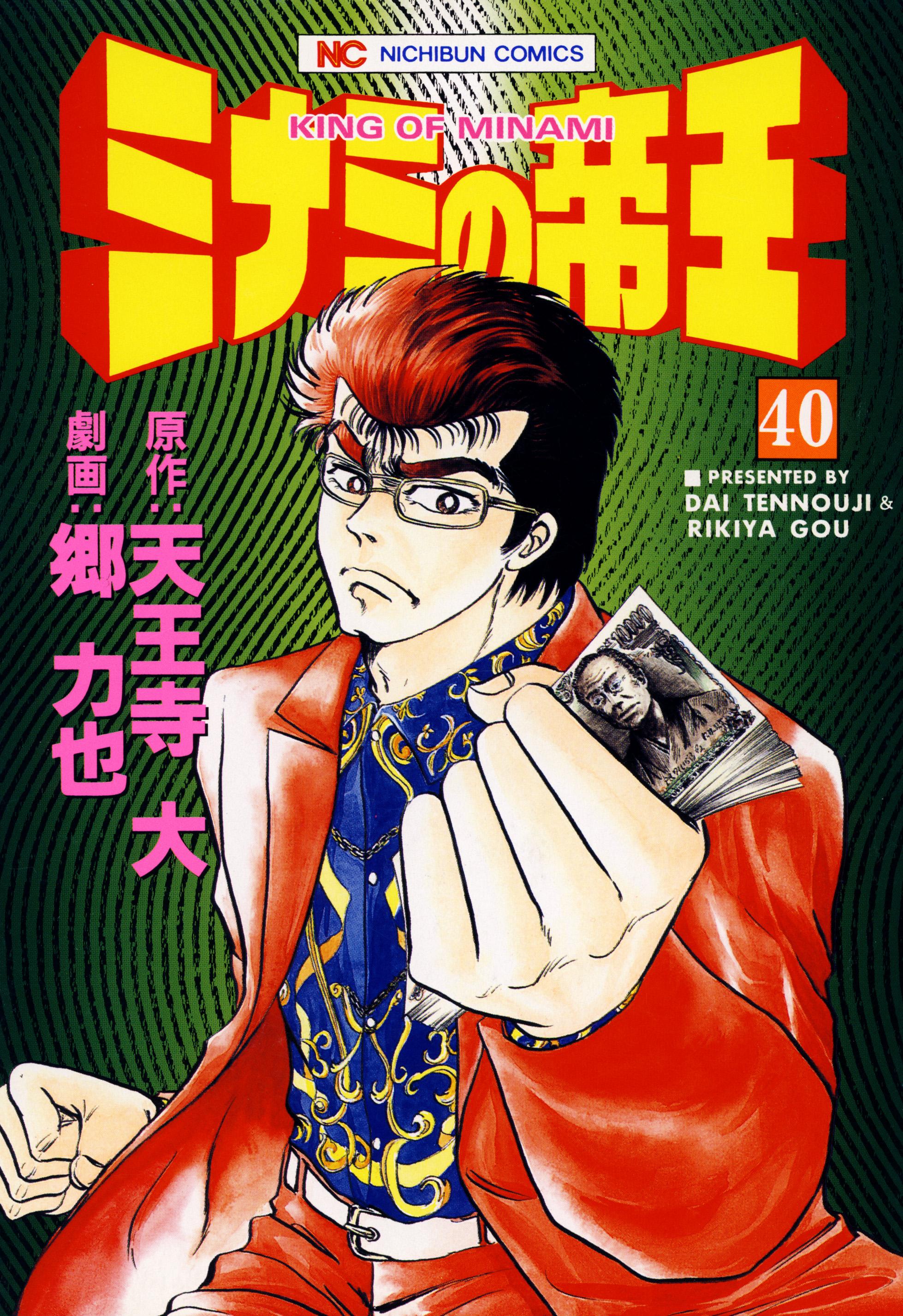 ミナミの帝王(第40巻)