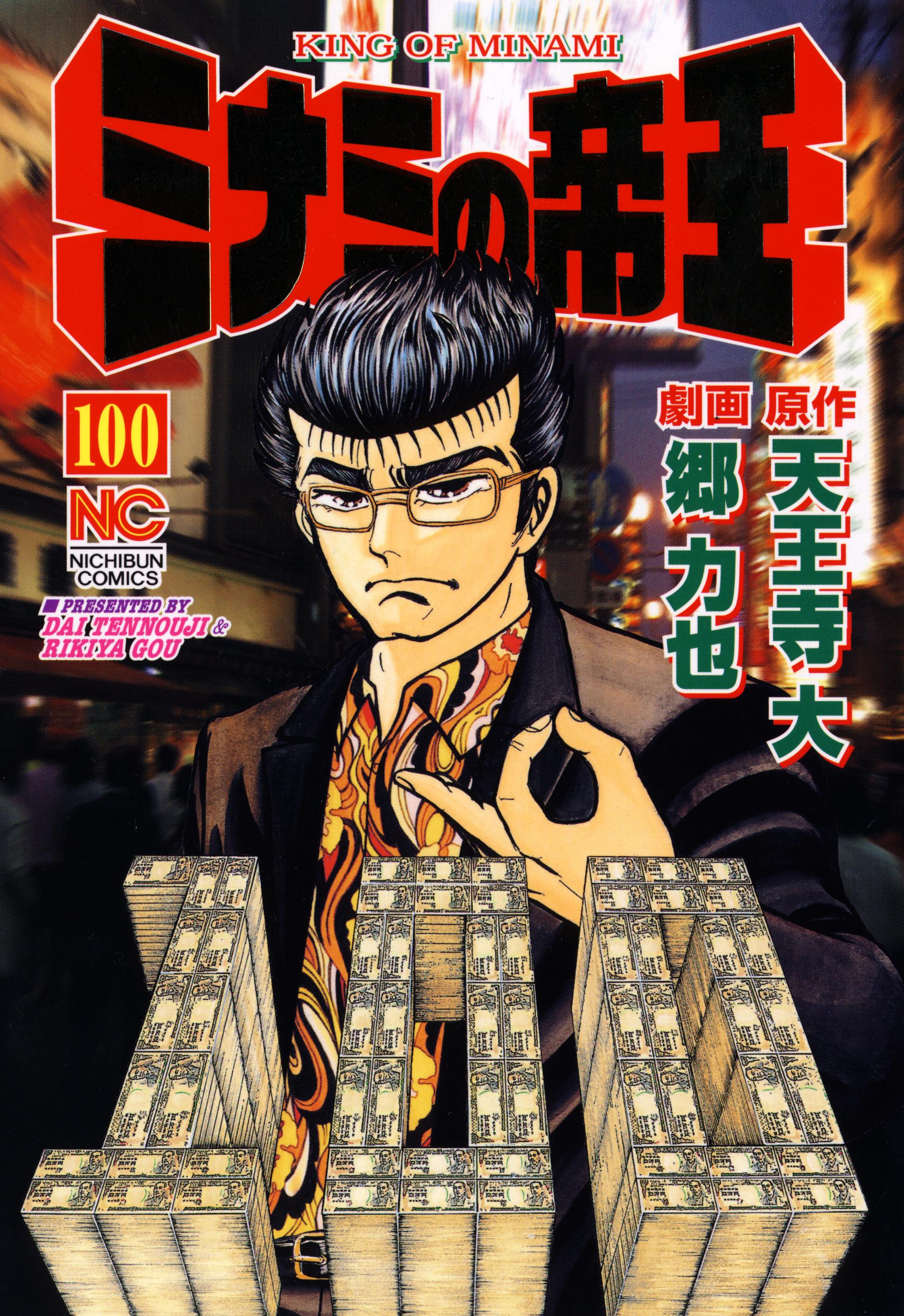 ミナミの帝王(第100巻)