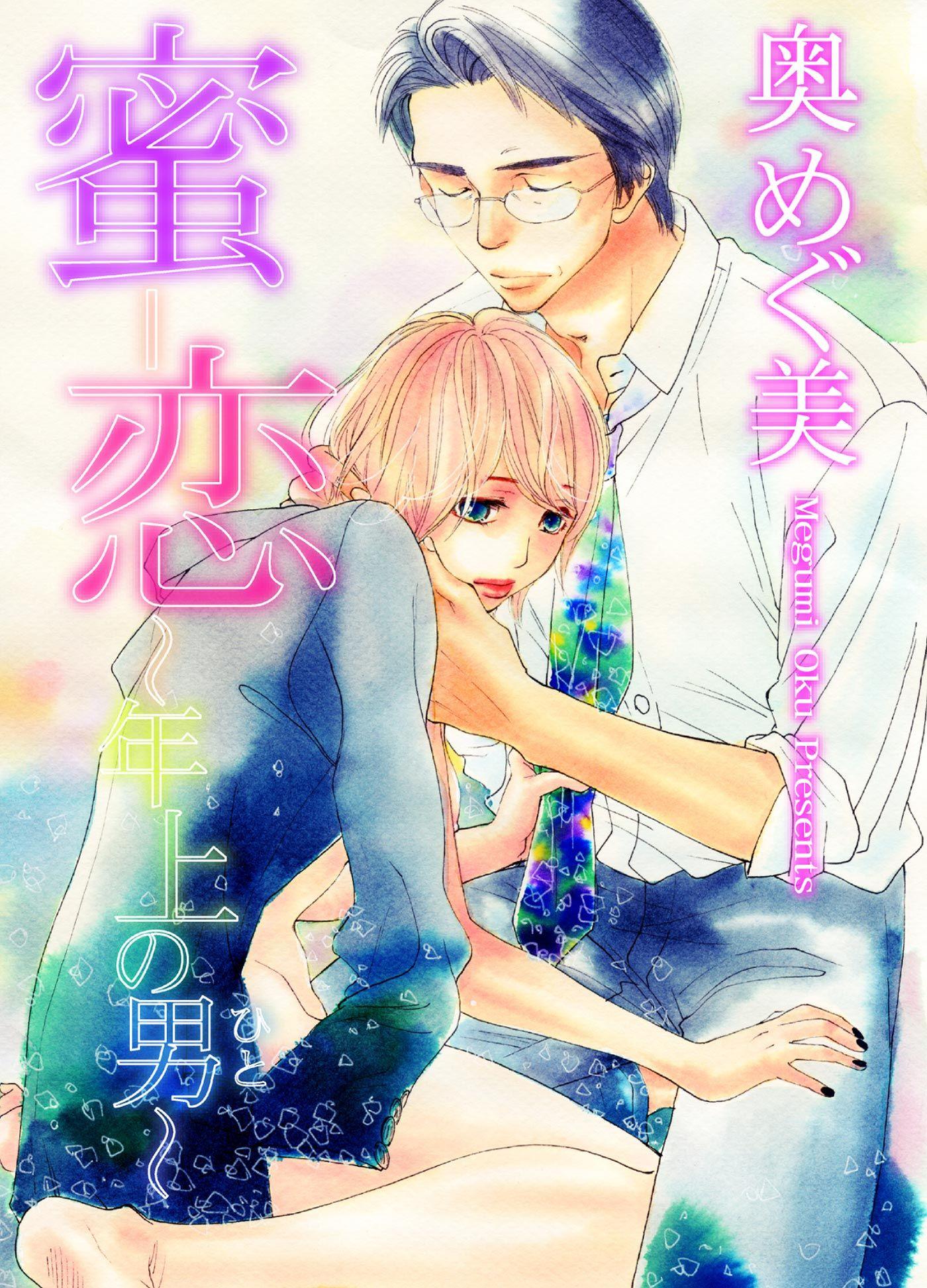 蜜‐恋~年上の男~(第1巻)