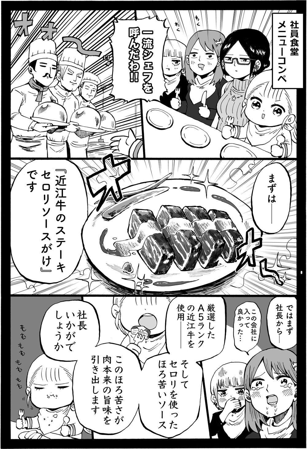 幼女社長(しゃいんしょくどう)