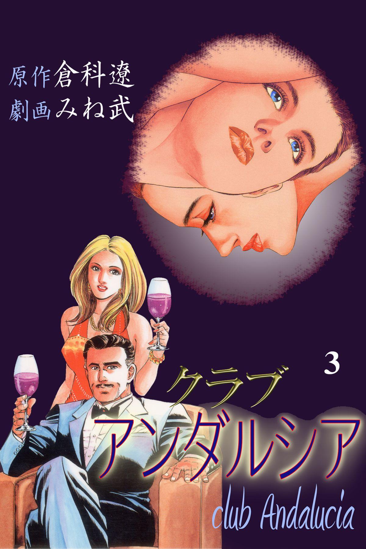 クラブアンダルシア(第3巻)